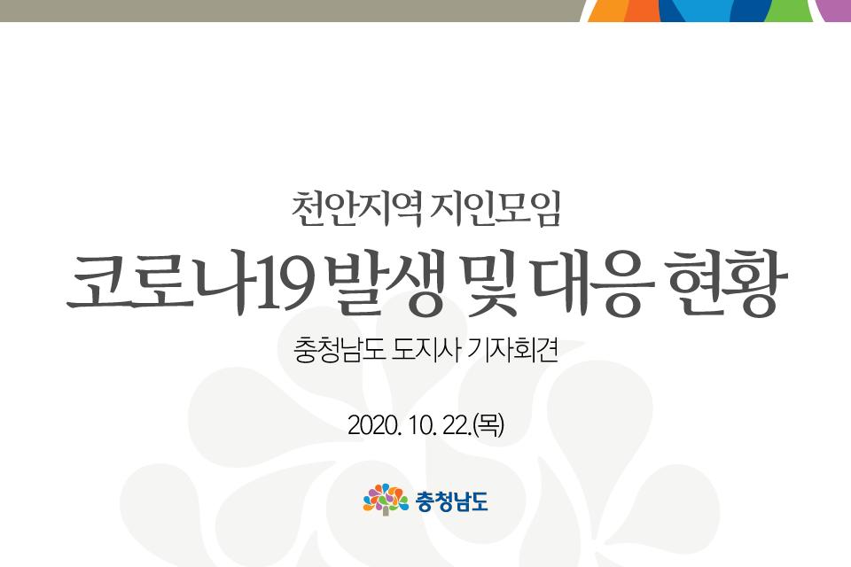 천안지역 지인모임 코로나19 발생 및 대응 현황