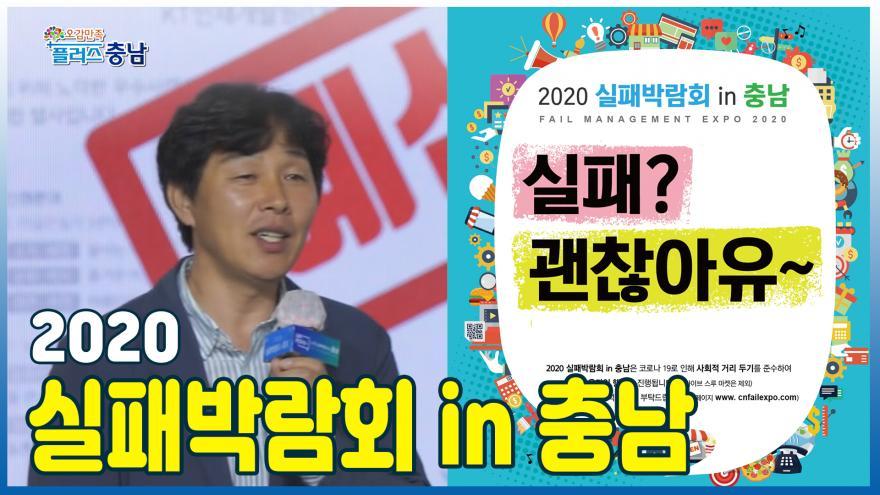 [오감만족]2020 실패박람회 in 충남