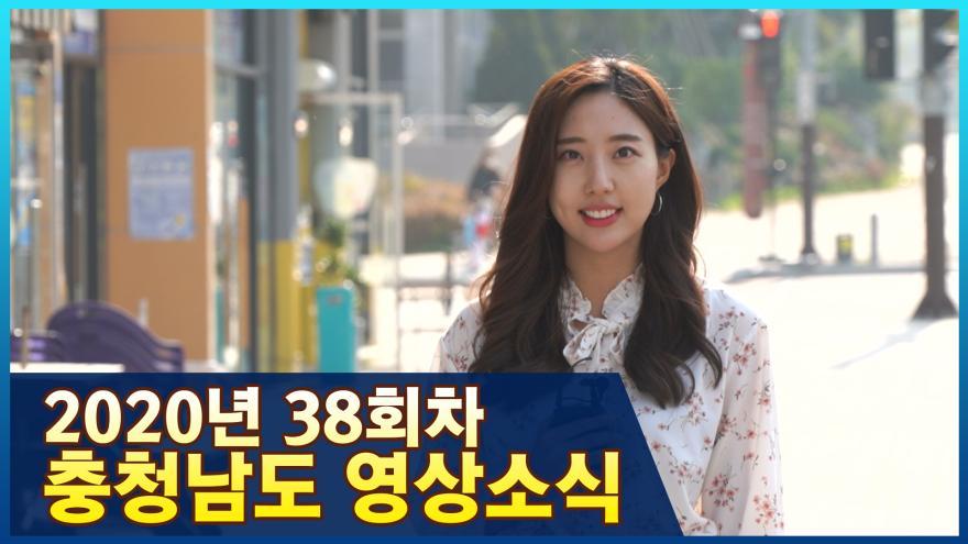 [종합]2020년 38회 충청남도영상소식