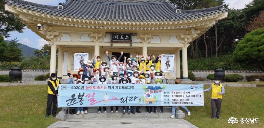 예산군 윤봉길의사기념관, '생생문화재 프로그램' 성황