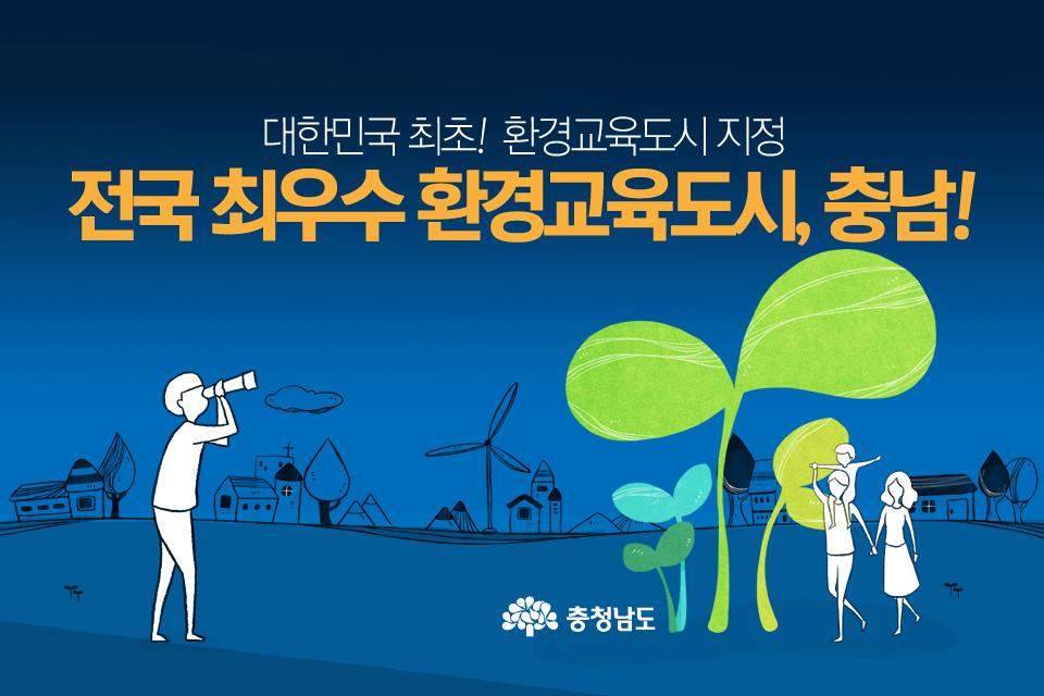 대한민국 최초! 환경교육도시, 충남!