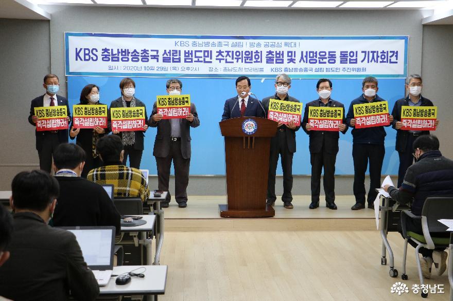 KBS 충남방송국 설립, 도민 열망 담는다