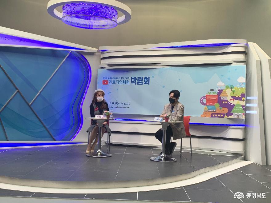 마을과 함께하는 온라인 진로직업체험 박람회 개최