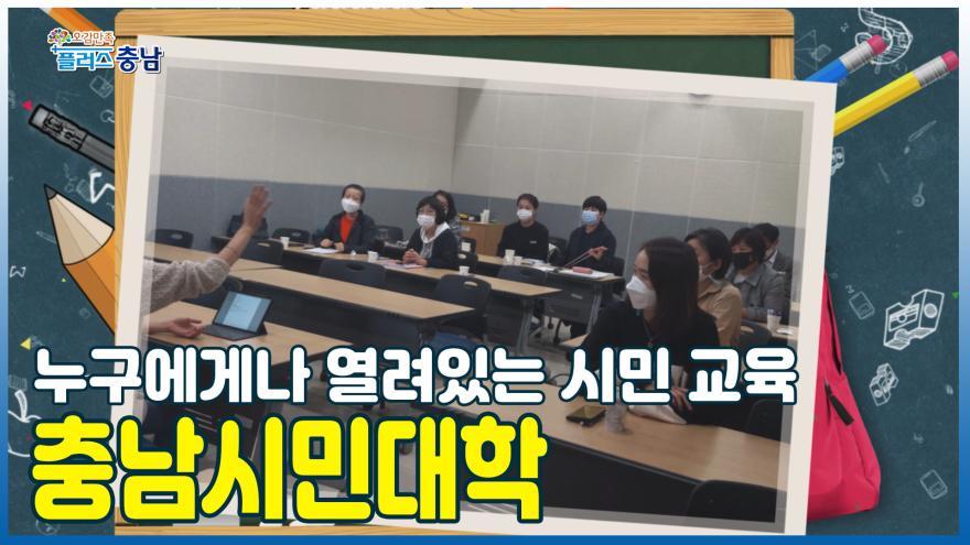 [오감만족] 누구에게나 열려있는 시민 교육, 충남시민대학