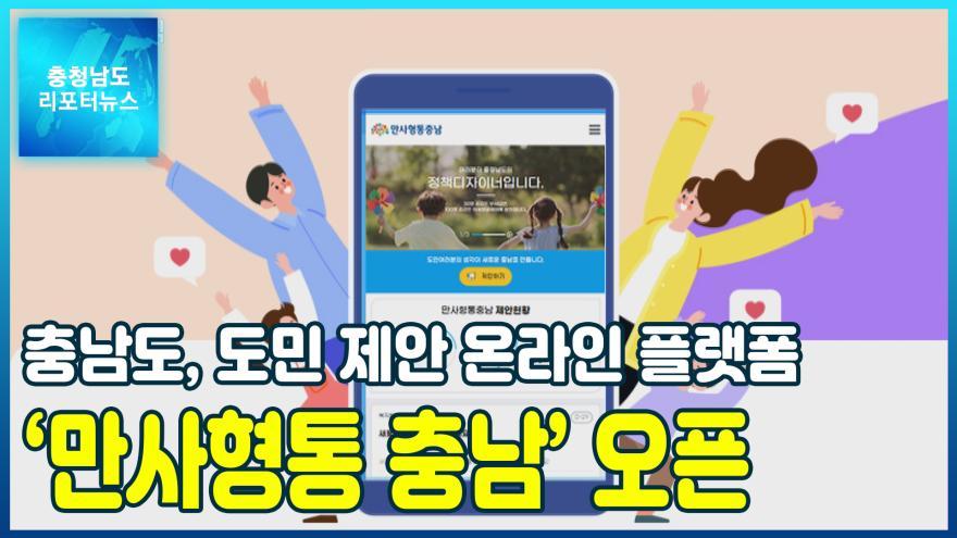 [NEWS]충남도, 도민 제안 온라인 플랫폼 '만사형통 충남' 오픈