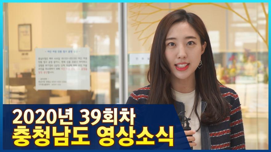 [종합]2020년 39회 충청남도영상소식