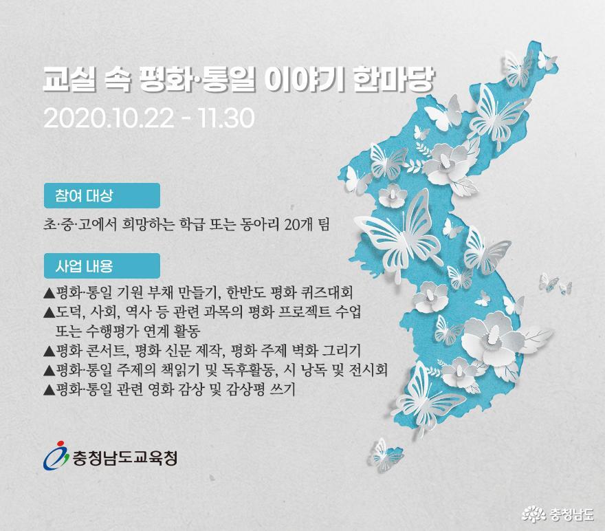 '교실 속 평화·통일 이야기 한마당'개최