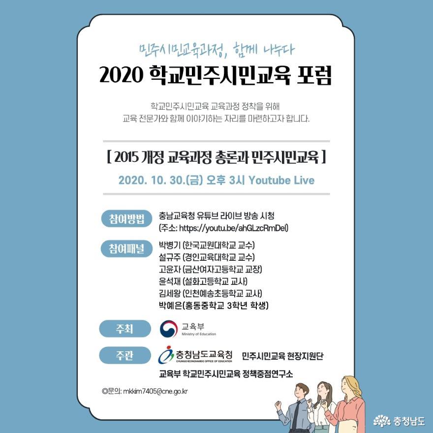 충남교육청,'학교민주시민교육과정 온라인 포럼'연다