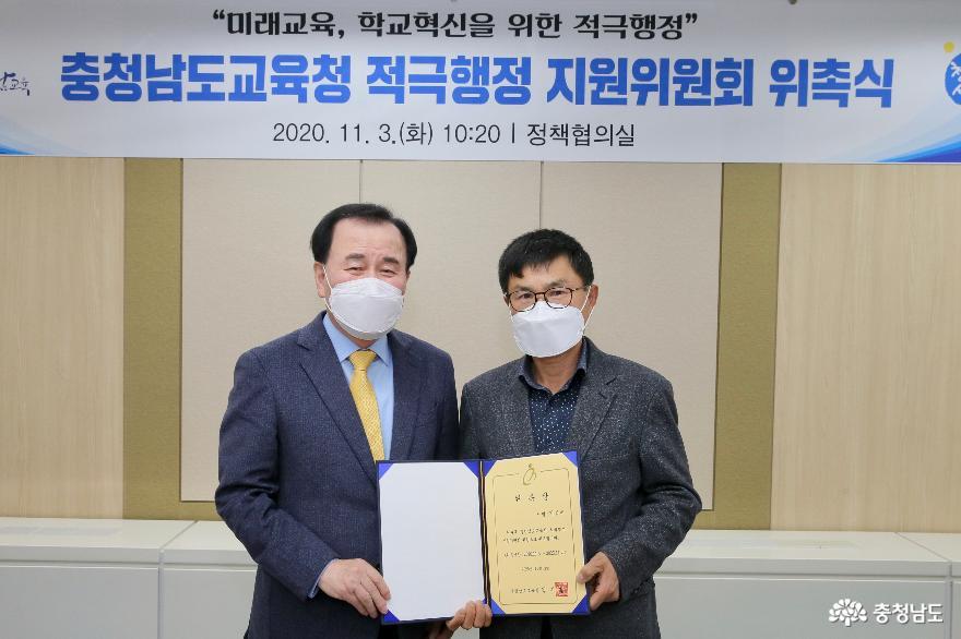 충남교육청, 적극행정 지원위원회 첫 회의 개최
