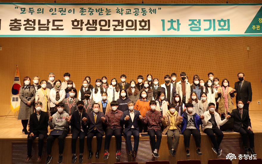 제1기 충남학생인권의회 1차 정기회 개최