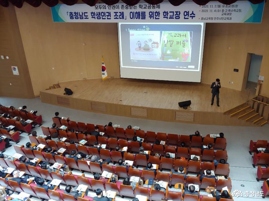 학생인권조례 정착을 위한 학교장 연수 개최