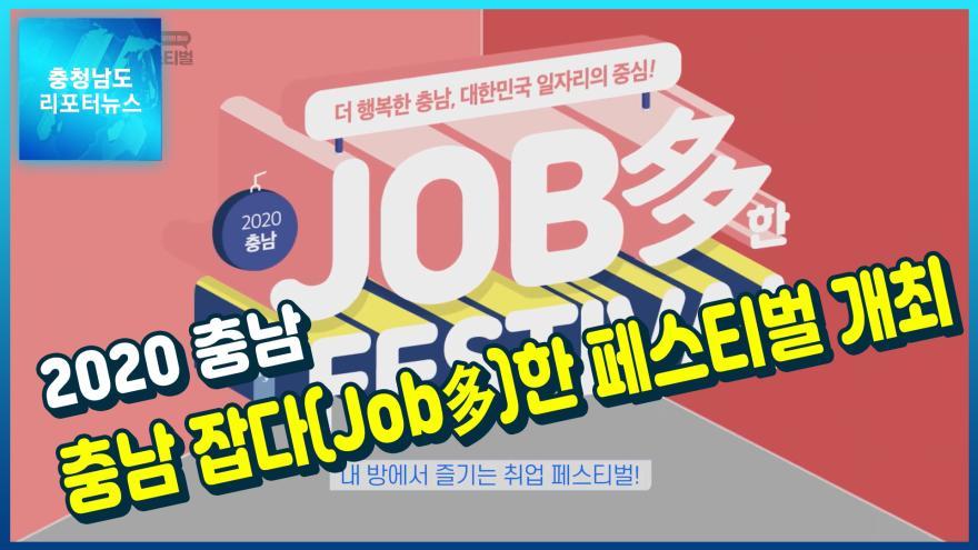 [NEWS]2020 충남 잡다(Job多)한 페스티벌 개최