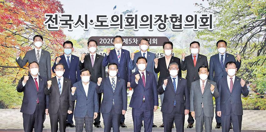 충남도의회, 지방자치법개정 촉구