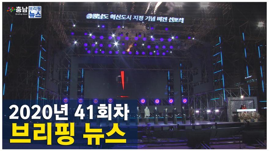 [NEWS]2020년 41회차 브리핑뉴스