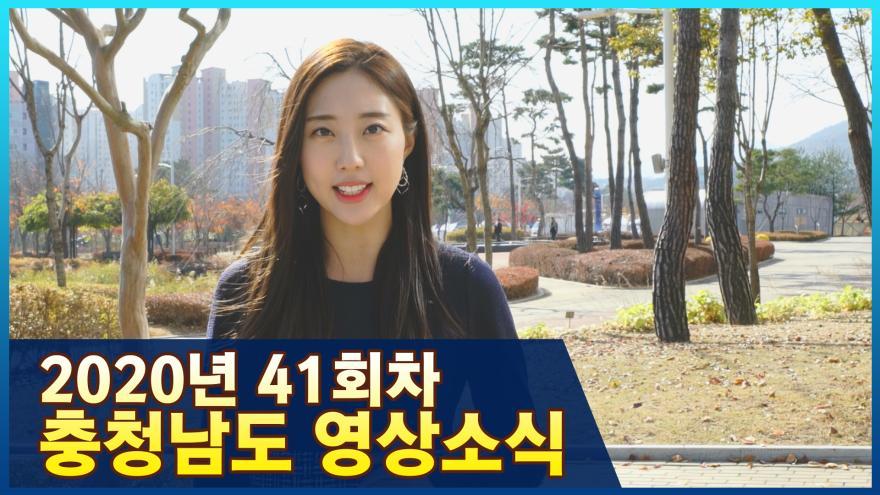 [종합]2020년 41회 충청남도영상소식