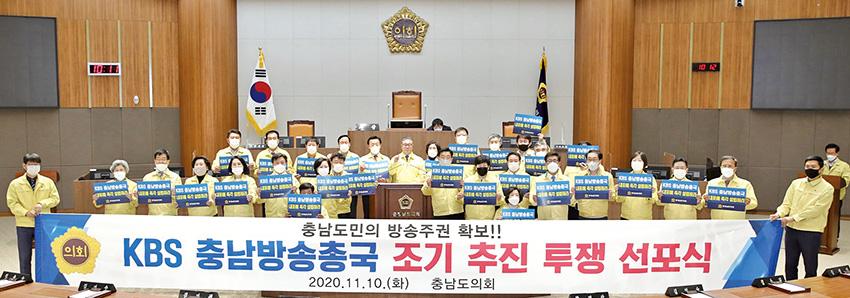 KBS충남방송국설립 총력 투쟁 선언