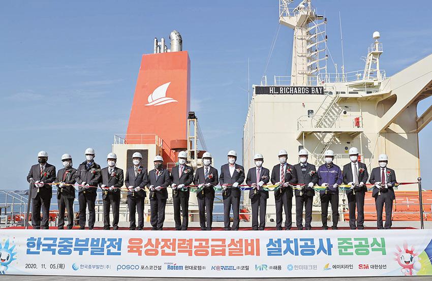 한국중부발전 AMP 준공식