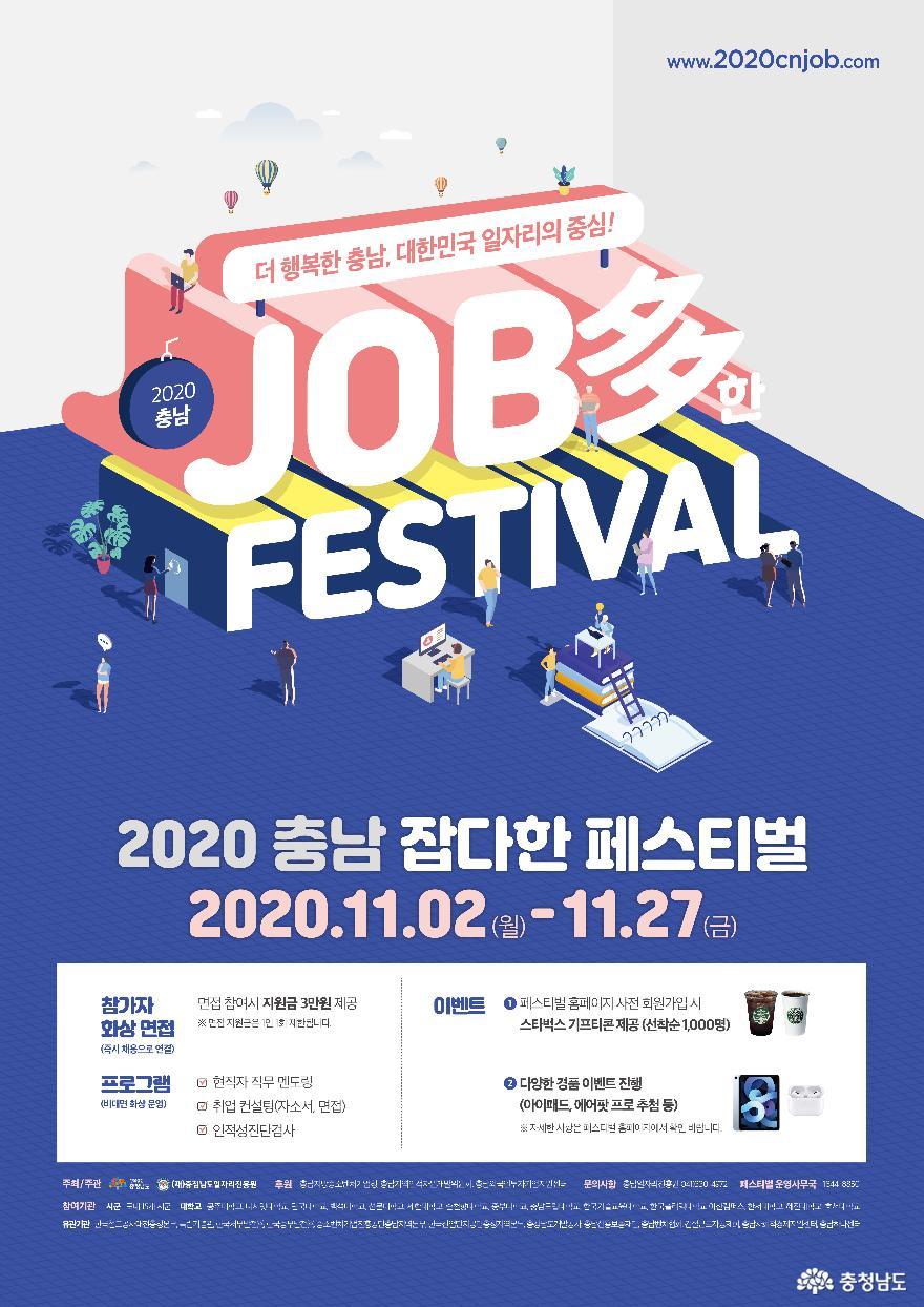 '충남 잡다(Job多)한 페스티벌' 인기 고공행진