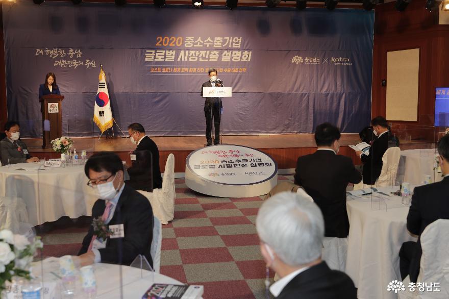 '글로벌시장 진출전략 설명회' 성황
