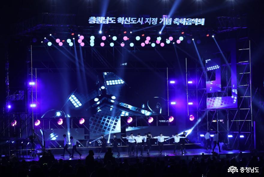 충남혁신도시지정 축하음악회