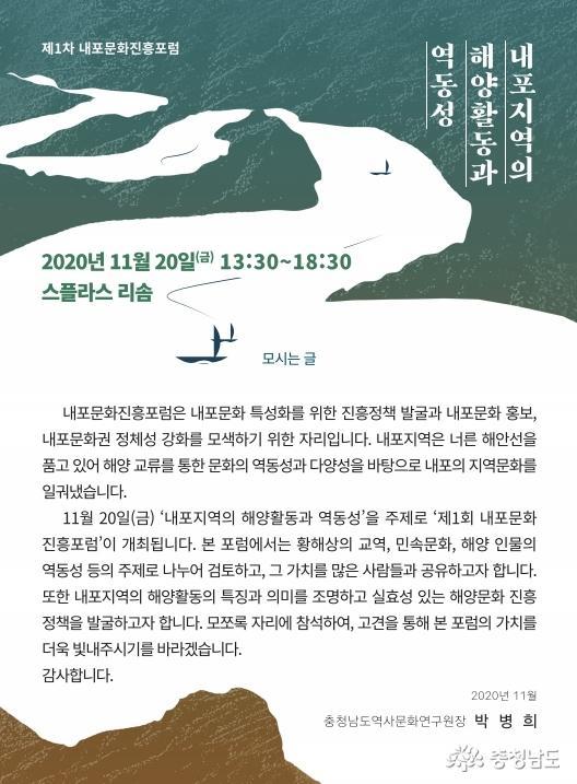 충청남도·충청남도역사문화연구원, 2020 제1차 내포문화진흥포럼 개최