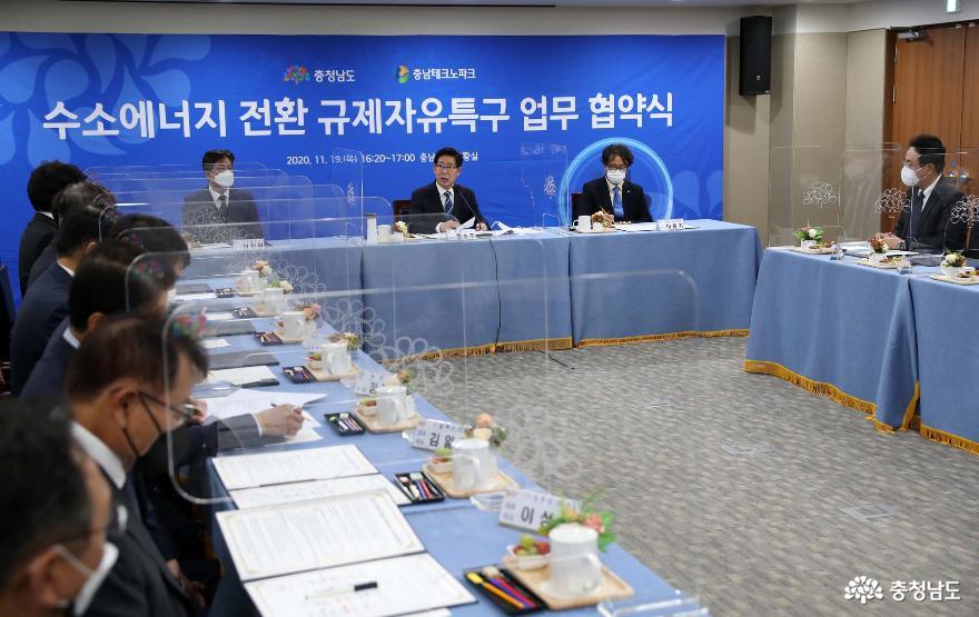 충남 수소규제자유특구 '성공 추진' 맞손 1