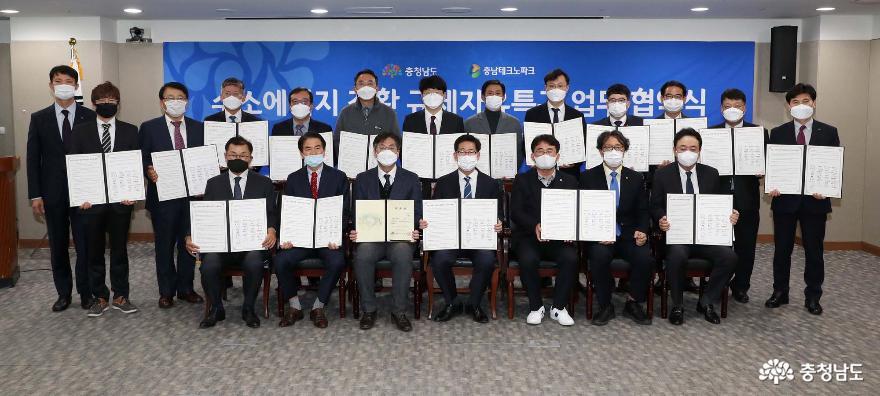충남 수소규제자유특구 '성공 추진' 맞손 2