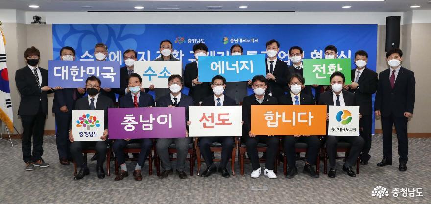충남 수소규제자유특구 '성공 추진' 맞손 3