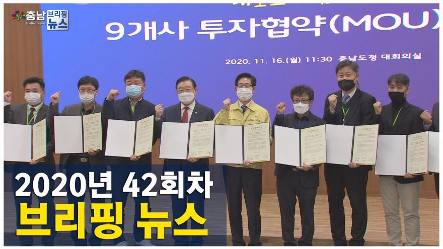 [NEWS]2020년 42회차 브리핑뉴스
