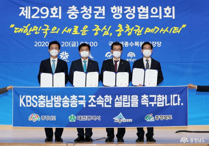 대전·세종·충북도 'KBS 충남방송국 설립' 촉구 1