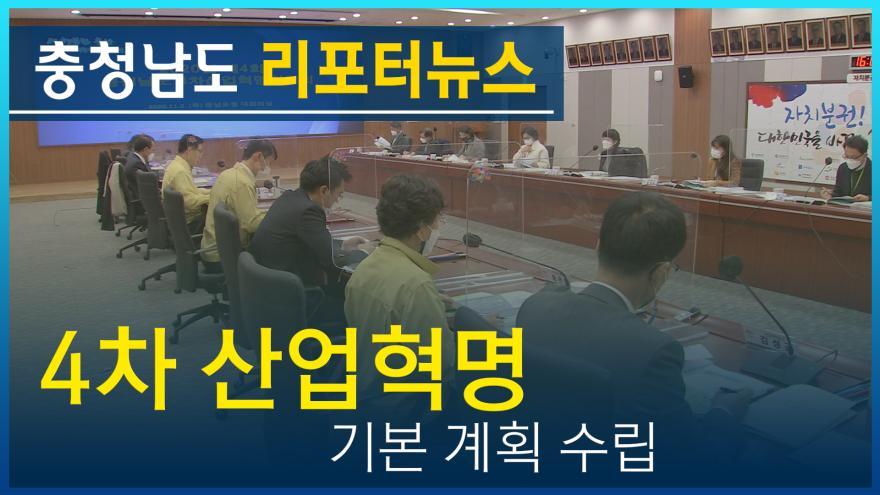 [NEWS]'충남형 4차 산업혁명 기본계획' 수립