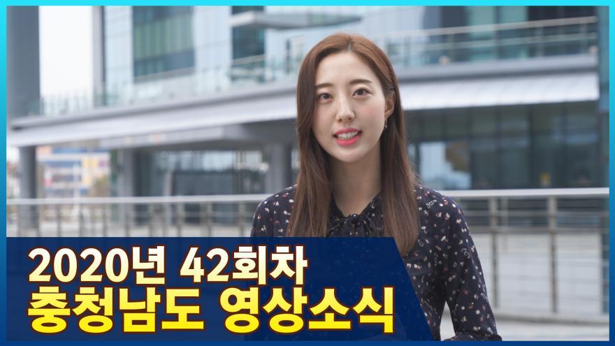 [종합]2020년 42회 충청남도영상소식