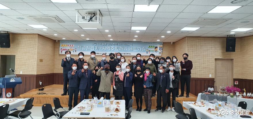 충남창조경제혁신센터, 당진시 청년창업가와 지역주민과 네트워킹 개최