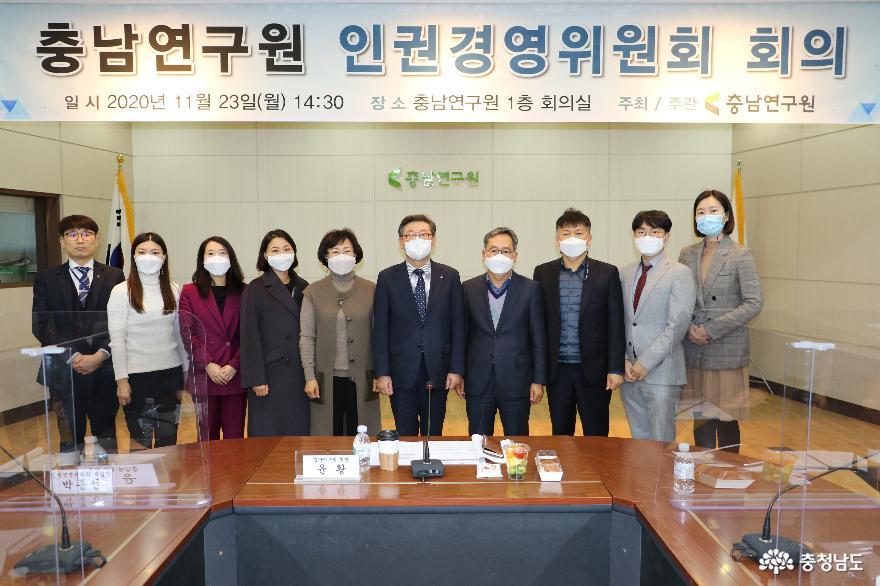 충남연구원, 인권경영위원회 회의 및 위촉식 개최