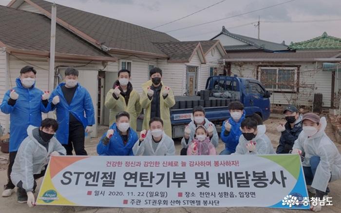 ST엔젤 봉사단, 저소득 가구에 연탄 1000장 기부