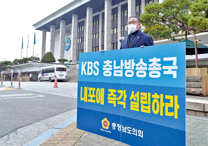 KBS충남방송국 설립 1인 시위