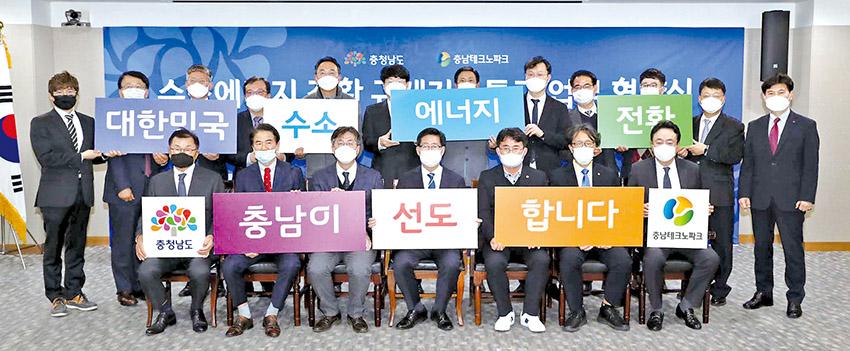 충남 수소규제자유특구 '성공 추진' 맞손 잡았다