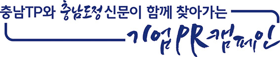 """추출부터 포장까지 '원스톱'… """"맛·품질 잡은 건강식품"""""""