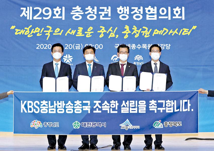 'KBS 충남방송국 설립' 대전·세종·충북 힘모았다