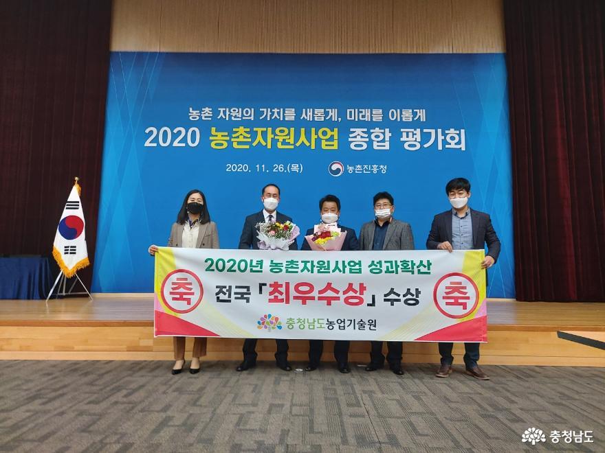 농촌자원사업 최우수 기관상 수상 '쾌거'