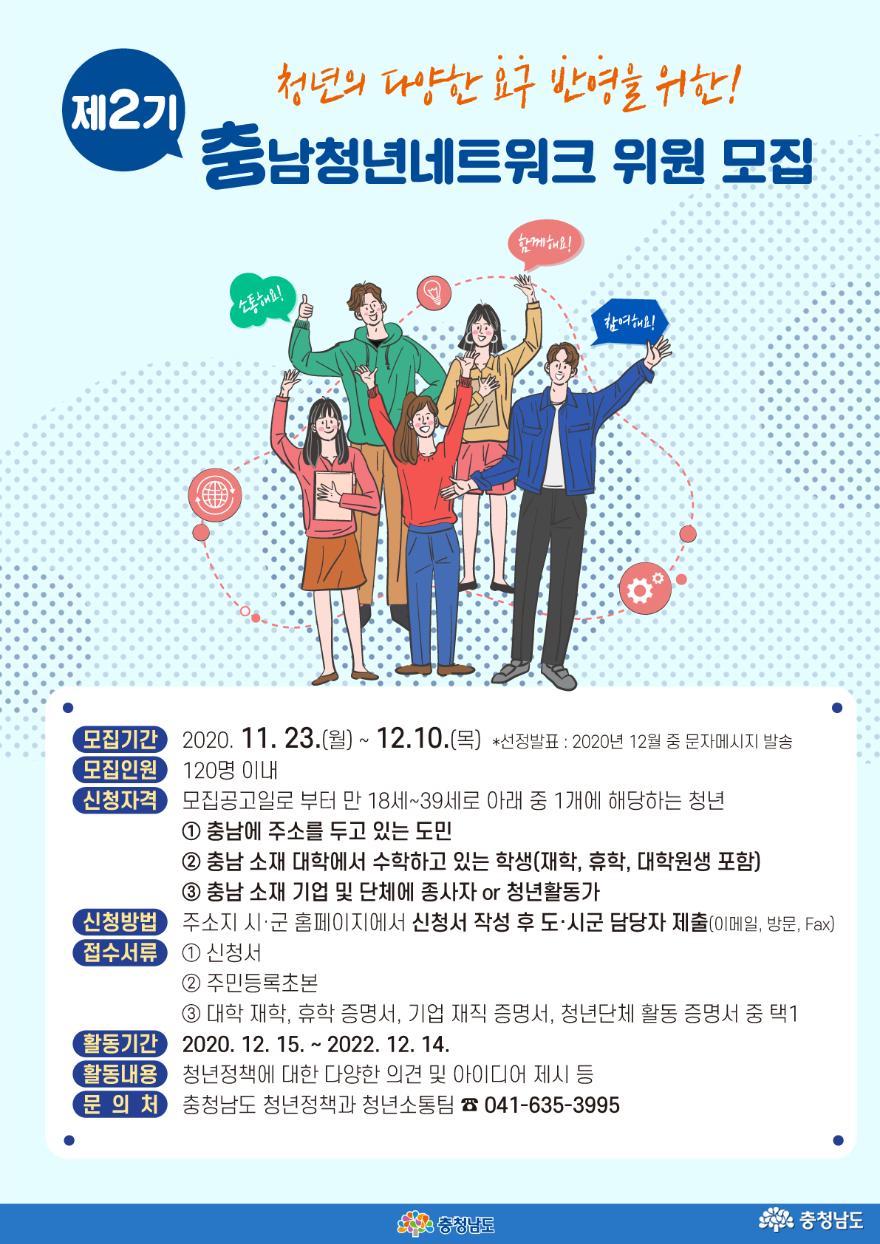 제2기 충남 청년네트워크 모집…내달 10일까지