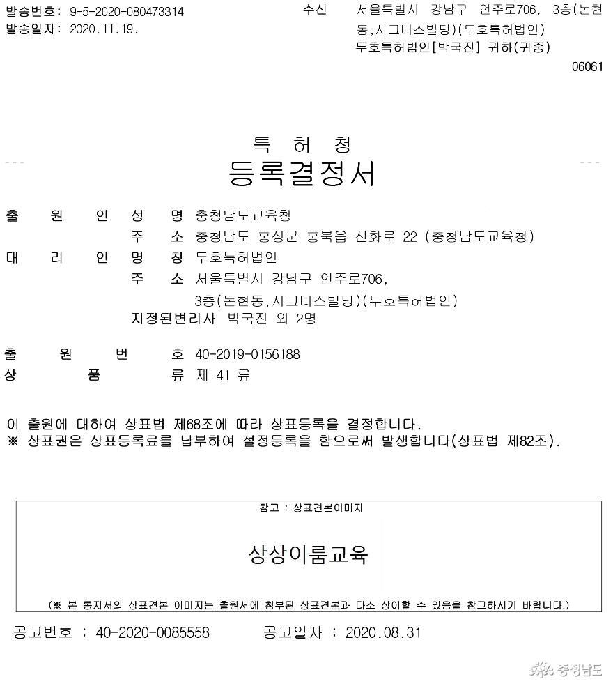 충남교육청 '상상이룸교육'명칭 상표출원 등록