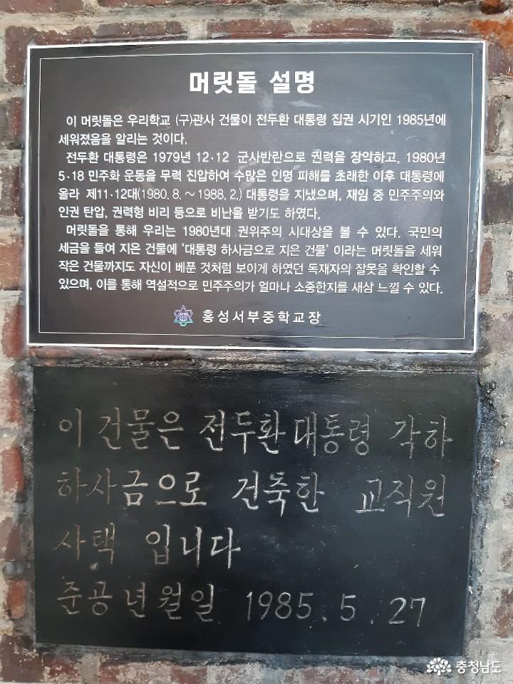 학교 내 친일 잔재와 독재정권 유산 청산 사업 지속 추진