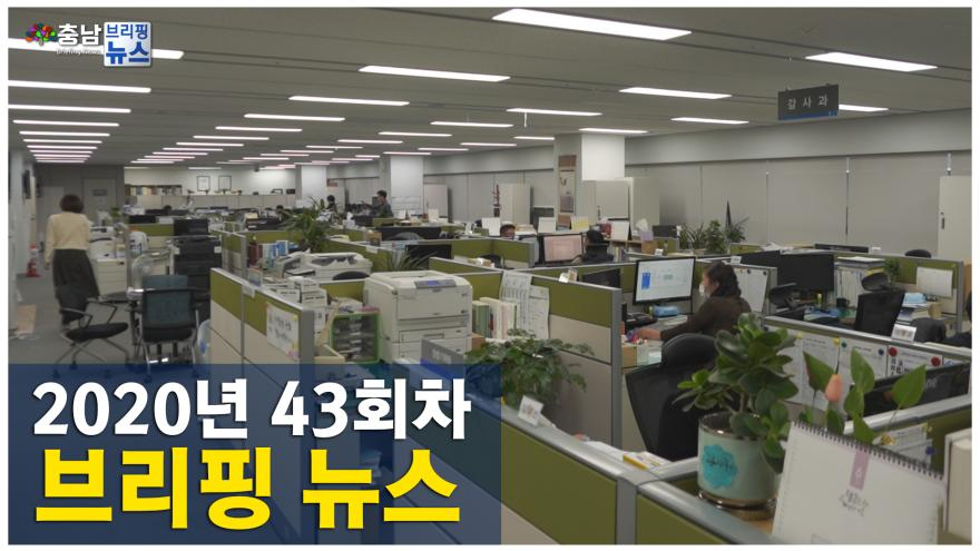 [NEWS]2020년 43회차 브리핑뉴스