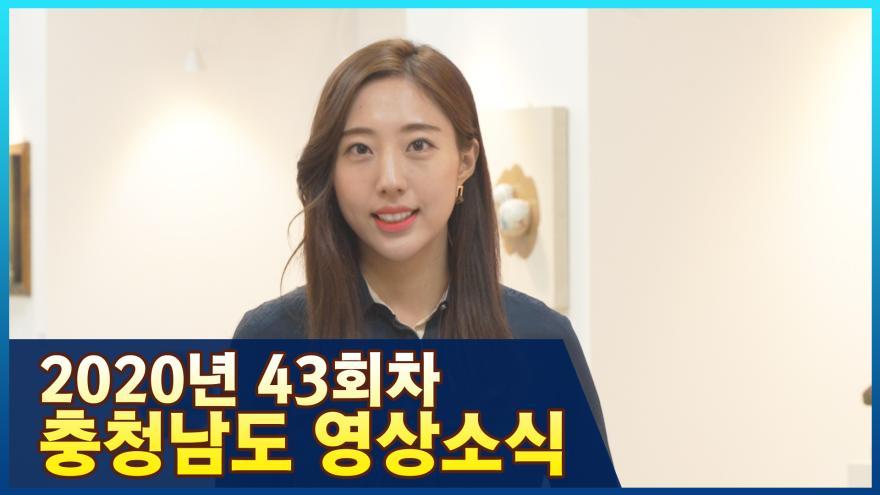 [종합]2020년 43회 충청남도영상소식