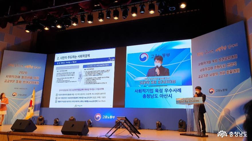 아산시, 2020년 사회적기업육성 우수자치단체 평가 최우수상 수상