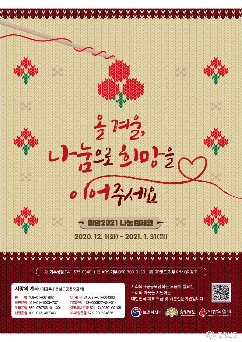 """동고동락 논산시, """"나눔으로 희망을 이어주세요"""""""