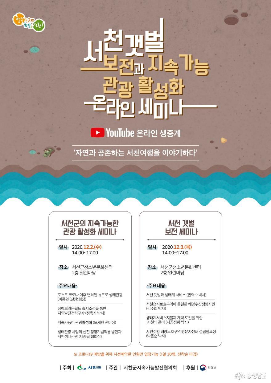 서천군, 서천갯벌 보전·지속가능 관광 활성화 온라인 세미나 개최