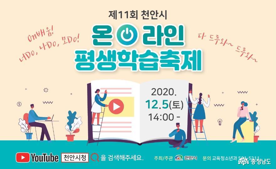 시민과 함께하는 '제11회 천안시 온라인 평생학습축제'