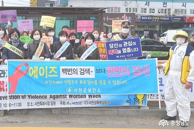 서천군보건소, 제33회 세계 에이즈의 날 캠페인 실시
